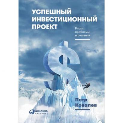"""Книга """"Успешный инвестиционный проект: Риски, проблемы и решения"""""""