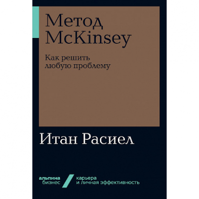 Метод McKinsey: Как решить любую проблему
