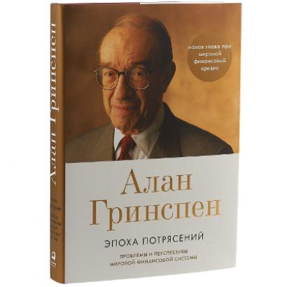 Эпоха потрясений: Проблемы и перспективы мировой финансовой системы Алан Гринспен