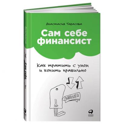 Сам себе финансист: Как тратить с умом и копить правильно Анастасия Тарасова