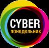 Киберпонедельник в России - 25 января 2021