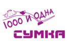 1000i1sumka.ru