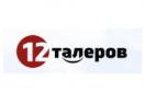 12talerov.ru