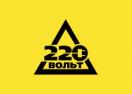 220-volt.ru