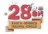 28oi.ru