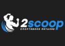 2scoop.ru