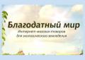 Blagodatmir.ru