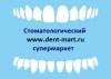 Dent-mart.ru