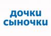 Dochkisinochki.ru