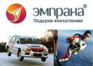 emprana.ru