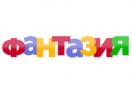 fantasianew.ru