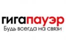 gigapower.ru