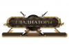 Gladiators.ru