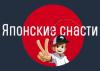 Jpsnasti.ru