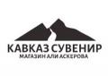Kavkazsuvenir.ru