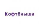 koftyonyshi.ru