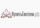 kupitganteli.ru