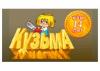 Kyzma.ru
