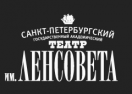 lensov-theatre.spb.ru