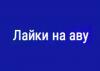 Likenaavu.com