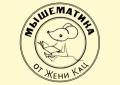 Mousemath.ru