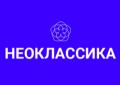 Neoclassica.ru