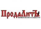 prodalit.ru