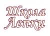 Shkola-lepki.ru