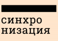 Synchronize.ru