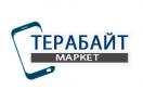 terabytemarket.ru