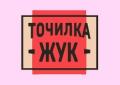 Tochilkazhuk.ru