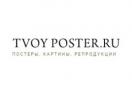 tvoyposter.ru