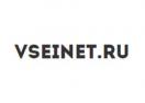 vseinet.ru